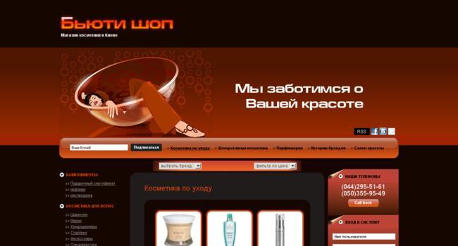 shop.thebeautyshop.com.ua