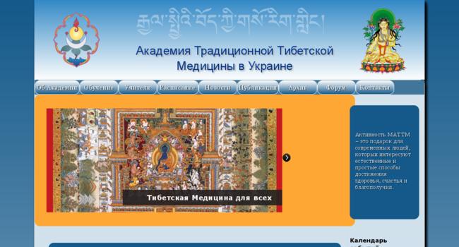 iattm.comua - Академия Традиционной Тибетской Медицины в Украине
