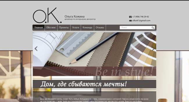 olgakozhina.com