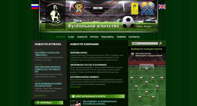 football-agent.ru