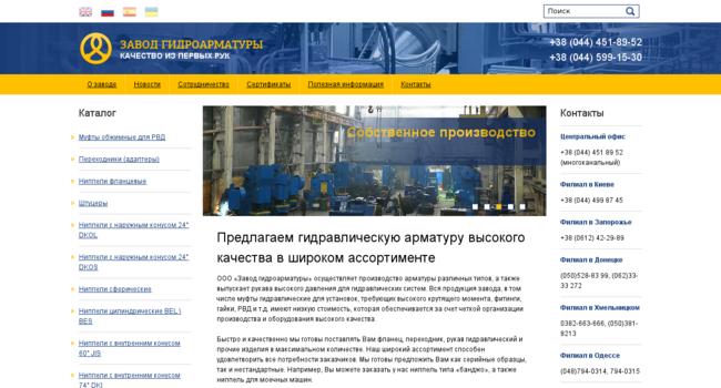 gidroprom.com.ua