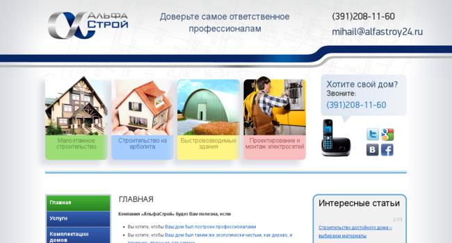 alfastroy24.ru