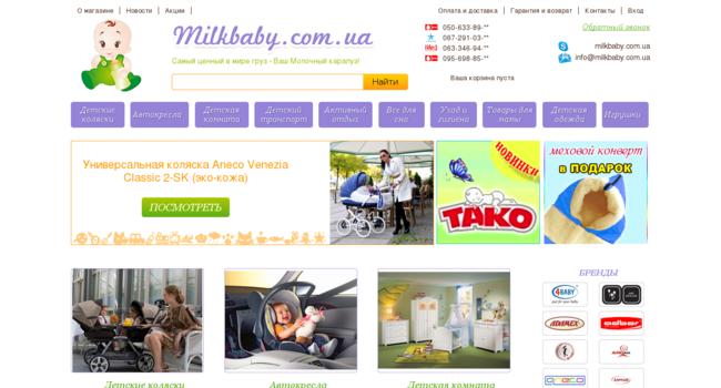 milkbaby.com.ua