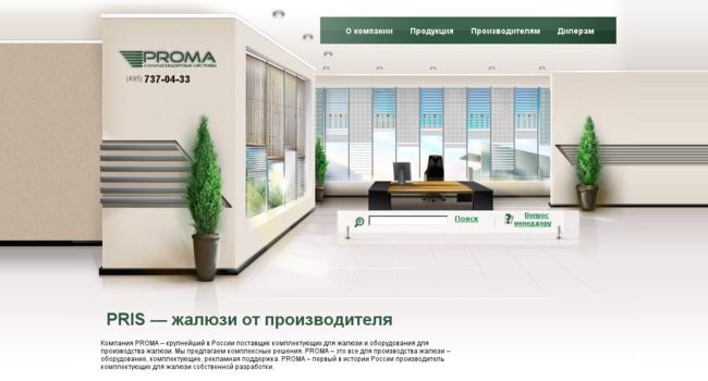 proma.ru