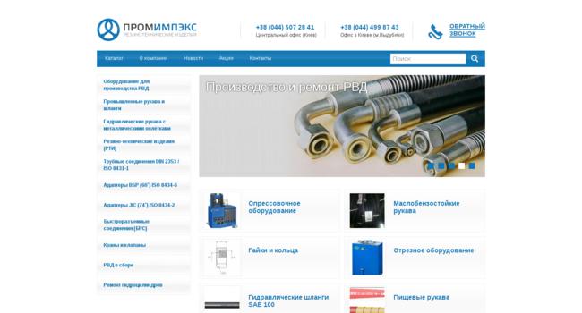 promimpex.com.ua